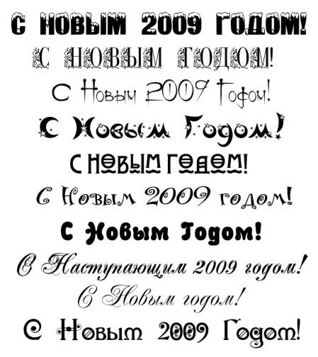 Классификации шрифтов